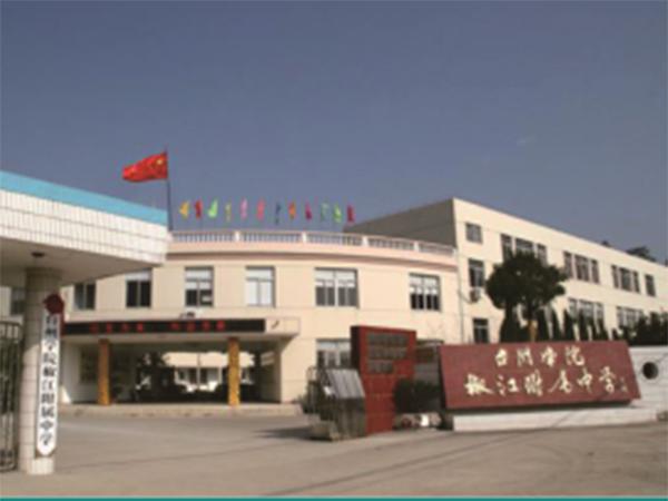 台州学院椒江附属中学