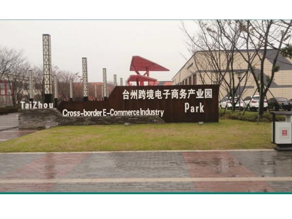 台州跨境电子商务产业园